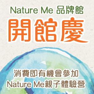 歡慶NatureMe開館,多項商品下殺,下單還能參加體驗營!