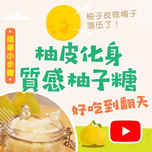 簡單小步驟,柚皮化身質感柚子糖